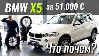 BMW X5 2018 за 51k€ в Украине