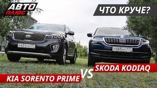 Kia Sorento Prime vs Skoda Kodiaq 2019
