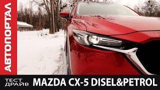 Mazda CX-5 2018 // Автопортал