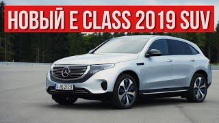 Обзор Mercedes EQC 400 4Matic 2019