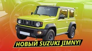 Новый Suzuki Jimny 2019-2020