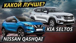 Kia Seltos 2020 vs Nissan Qashqai