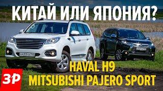 Шок! Haval H9 лучше, чем Mitsubishi Pajero Sport?