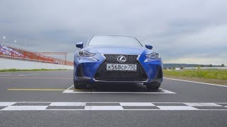 Lexus IS300 2018 // Наши тесты