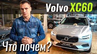 2020 Volvo XC60 теперь от 42.500€, брать?