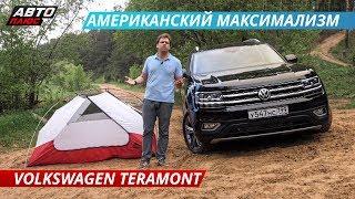 Volkswagen Teramont 2019 – практичный автомобиль?