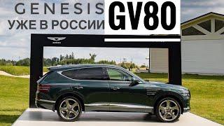 Кроссовер Genesis GV80 — X5 из Кореи?