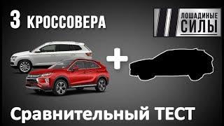 Skoda Karoq vs Mitsubishi Eclipse Cross 2018 тест-драйв