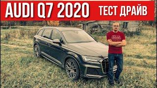 Тест-Драйв Ауди КУ7 2019