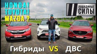 Toyota Rav-4 Hybrid 2020 VS Honda CR-V Hybrid 2020 & Mazda CX-5 skyactive