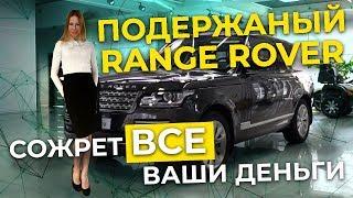 Подержаный Range Rover 2013 за 8 млн стоит ли брать?
