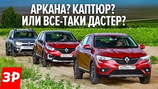 Duster vs Kaptur vs Arkana 2019