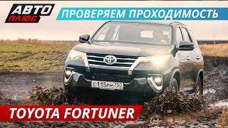 Тест Toyota Fortuner 2019