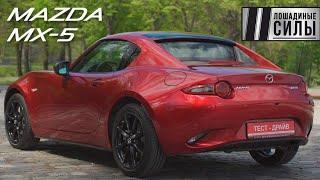 Mazda MX-5 2020 — жизнь в счастливой безмятежности
