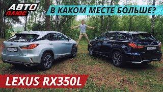 10 сантиметров для Lexus RX350L 2018