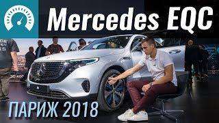 Обзор нового Mercedes EQC 2019
