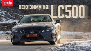 Lexus LC 500 2018 тест-драйв зимой