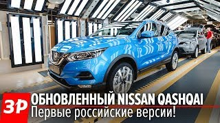 Обзор Nissan Qashqai 2019 — российская версия!