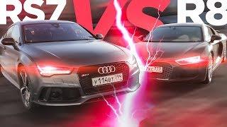 Audi R8 610 л.с. 2019 vs RS7 605 л.с.