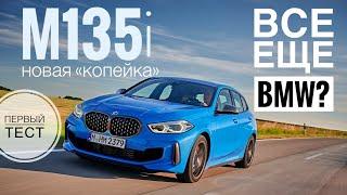 Новая «копейка» BMW (F40) M135i 2019