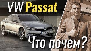 Volkswagen Passat 2018 // Infocar