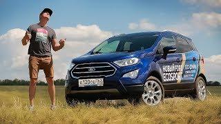 Ford EcoSport 2018 // Игорь Бурцев