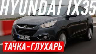 Hyundai IX 35 2010 (б/у) // Большой тест-драйв