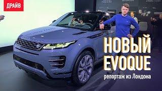 Премьера Range Rover Evoque 2019 (обзор)