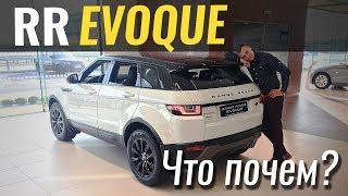 Детальный обзор нового Range Rover Evoque 2019