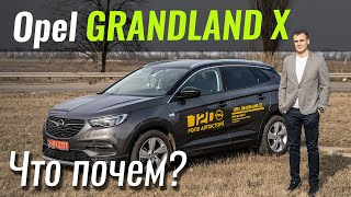 2020 Opel GrandLand X дешевле KIA Sportage?