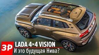 Lada 4×4 Vision 2018 // За рулем