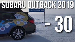Тест-драйв Subaru Outback 2019 в России зимой