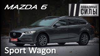 Тест Mazda 6 SW 2019