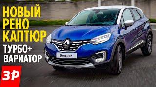 Новый Renault Kaptur ЧТО НЕ ТАК?