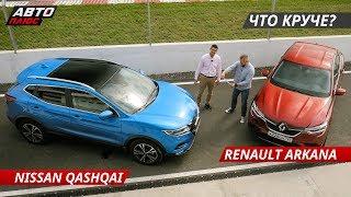 Nissan Qashqai vs Renault Arkana 2019