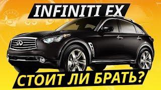 Надежнее немцев б/у Infiniti FX