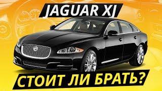 Надежен ли британский Jaguar XJ б/у 2010?
