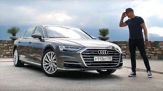 Audi A8 2018 // Игорь Бурцев