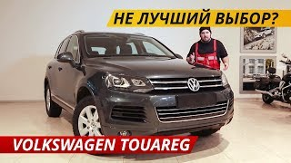 Достоинства Volkswagen Touareg 2012 б/у
