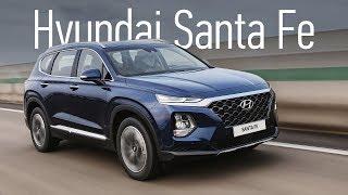 Hyundai Santa Fe 2018 // Авторевю