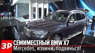 Обзор BMW X7 G07 2019