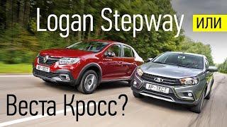 Renault Logan Stepway vs Lada Vesta Cross 2018