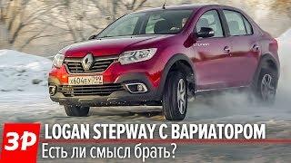 New Renault Logan Stepway CVT 2019