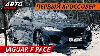 Новый Jaguar F-Pace 2018