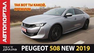 NEW Peugeot 508 2019