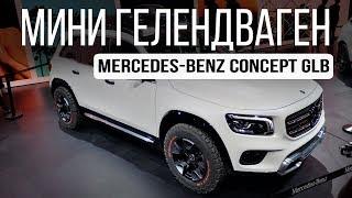 Обзор Mercedes-Benz GLB 2020