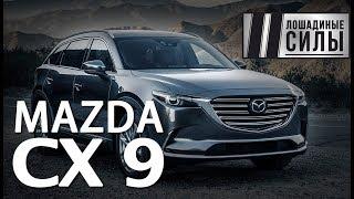 Mazda CX 9 2018 // Две лошадиные силы