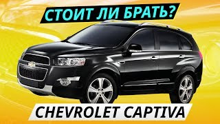Б/у Chevrolet Captiva 2015: брать или нет
