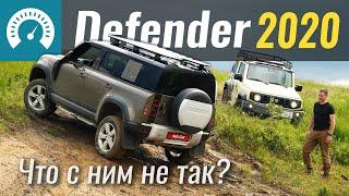 Defender 2020: Что с ним не так? Ждем Bronco!