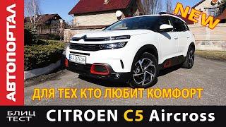 Блиц-тест Citroen C5 Aircross 2019